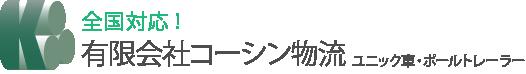 和歌山の運送会社 有限会社コーシン物流